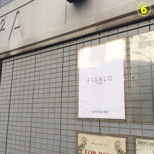オーダースーツ 神戸 三宮 figalo フィガロ